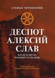 Деспот Алексий Слав - владетелят на Родопите и Мелник
