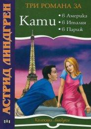 Три романа за Кати: Кати в Америка. Кати в Италия. Кати в Париж