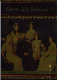 Свети Цар Николай II. Житие, чудеса и акатист