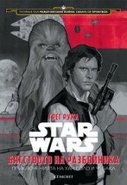 Star Wars: Бягството на разбойника