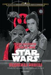 Star Wars: Подвижна мишена