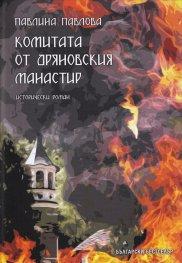 Комитата от Дряновския манастир. Исторически роман