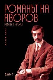 Романът на Яворов Т.2/ твърда корица