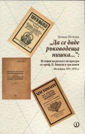 """""""Да се даде ръководеща нишка.."""". История на руската литература от проф. П. Бицили в три книги"""