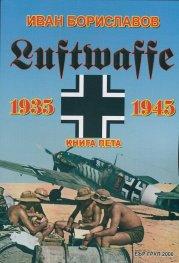 Луфтвафе /1935-1945/ - Кн.5