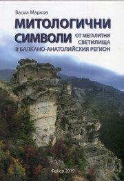 Митологични символи от мегалитни светилища в Балкано-Анатолийския регион
