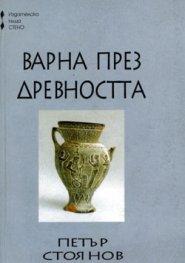 Варна през древността