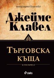 Търговска къща Т.1-2 (ново издание)
