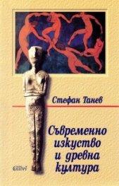 Съвременно изкуство и древна култура