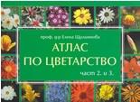 Атлас по цветарство Ч.2 и 3