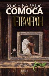 Тетрамерон. Историите на Соледад