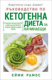Ръководство по кетогенна диета за начинаещи