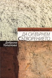 Прозата на Керана Ангелова:Да си върнем сътворението