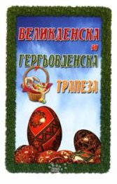 Великденска и гергьовденска трапеза
