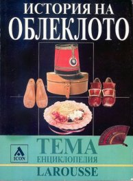 История на облеклото: Енциклопедия Larousse