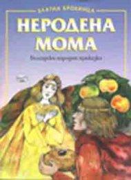 Неродена мома: Български народни приказки/ Златна броеница