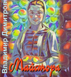 Владимир Димитров – Майстора