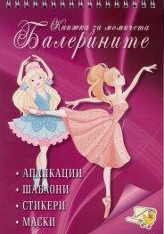 Книжка за момичета: Балерините (апликации, шаблони, стикери, маски)