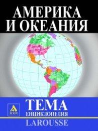 Страните в Америка и Океания.Тема енциклопедия Larousse