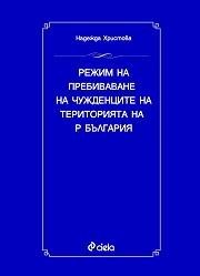 Режим на пребиваване на чужденците на територията на Р България