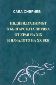 Индивидуализмът в българската лирика от края на XIX и началото на ХХ век