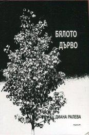 Бялото дърво. Лирически фрагменти