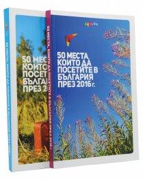 50 места, които да посетите в България през 2015 г. + 2016 г. комплект
