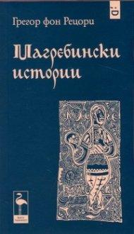 Магребински истории