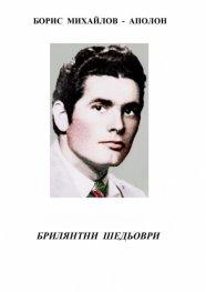 Власт и любов - Кн.1