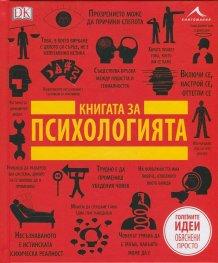 Книгата за психологията