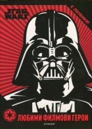 Star Wars. Любими филмови герои (с лепенки)