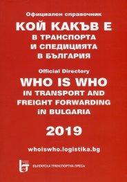 Кой какъв е в транспорта и спедицията в България 2019. Официален справочник