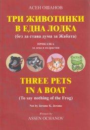 Три животинки в една лодка (без да става дума за Жабата)