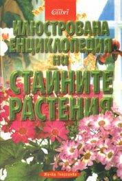 Илюстрована енциклопедия на стайните растения