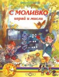 С Моливко играй и мисли 4-5 год.