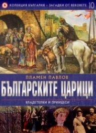 Колекция България - Загадки от вековете Т.10: Българските царици, владетелки и принцеси
