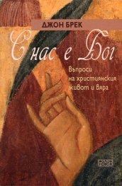 С нас е Бог. Въпроси на християнския живот и вяра