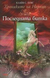 Хрониките на Нарния: Кн. 7 Последната битка