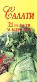 Салати. 21 рецепти за всеки вкус