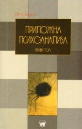 Приложна психоанализа Т.1