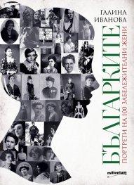 Българките. Портрети на 100 забележителни жени