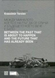 Между миналото, което е на път да се случи и бъдещето, което вече е било