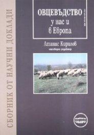 Овцевъдство у нас и в Европа