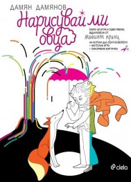 """Нарисувай ми овца. Книга за игра и оцветяване, вдъхновена от """"Малкият принц"""" на Антоан дьо Сент- Екзюпери"""