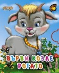 Върви козле рогато/ Стихове за деца