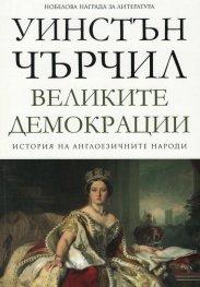 Великите демокрации Т.4 от История на англоезичните народи