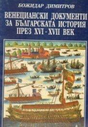 Венециански документи за българската история през XVI-XVIIв.