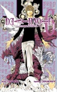Death Note 6: Тетрадка на смъртта - Размяната