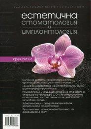 Сп. Естетична стоматология и имплантология; Бр.2/2016