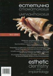 Сп. Естетична стоматология и имплантология Vol.3; 1/2018